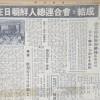 특집《〈조선신보〉복간 60돐기념》 , 동포들의 참된 길안내자로