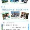 【모집】 제6차 재일조선학생 해외단기류학 (7/29-8/13, 카나다)