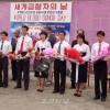 평양에서 《세계급혈자의 날》행사