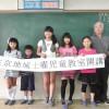 히로시마, 교또에서 토요아동교실 개강