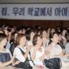 제9차 중앙어머니대회 850여명이 참가, 어머니들의 힘 하나로 모아