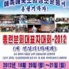 〈총련분회대표자대회-2012〉각 단체기층조직들에서 대회대표자들을 속속 선출