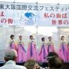 제17차 히가시오사까국제교류페스티벌, 다민족공생의 중요성 확인