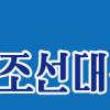 【묶음기사】2012년남조선대통령선거