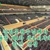 【동영상】김정은원수님께서 조선로동당 제4차 세포비서대회에서 하신 연설