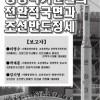 14일에 광명성절경축 재일본조선사회과학자협회 연구토론회
