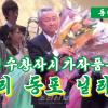 【동영상】김정수창작시가작품공연 《우리 동포 닐리리》