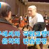 【동영상】이노우에씨와 국립교향악단의 음악회 련습풍경