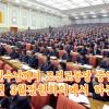 【동영상】김정은원수님께서 조선로동당 중앙위원회 2013년 3월전원회의에서 하신 보고