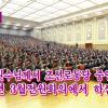 【동영상】김정은원수님께서 조선로동당 중앙위원회 2013년 3월전원회의에서 하신 결론
