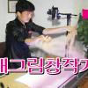 【동영상】모래그림창작가들