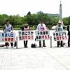 야마구찌에서 보조금재개를 요구하는 항의활동