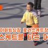 【동영상】인민야회빙상장 로라스케트장에서/로라스케트를 타는 어린이