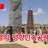 【동영상】5.1절의 평양민속공원에서