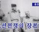【동영상】조선전쟁의 장본인