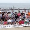 시가 오쯔 조개잡이 뻐스려행, 《오쯔동네 인삼컵》 개막