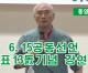 【동영상】6.15공동선언발표13돐기념 강연회