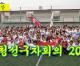 【동영상】조청선구자회의 2013