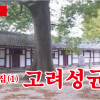 【동영상】개성특집(1) 고려성균관