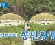 【동영상】개성특집(2) 공민왕릉