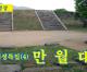 【동영상】개성특집(4) 만월대