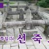 【동영상】개성특집(5) 선죽교