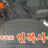 【동영상】개성특집(6) 연복사종