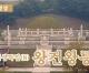【동영상】개성특집(8) 왕건왕릉