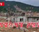 【동영상】마식령스키장 건설모습