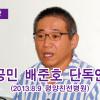 【동영상】미국공민 배준호 단독인터뷰(2013.8.9)