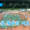 【동영상】여름철 평양의 이모저모
