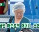 【동영상】미국공민 배준호의 어머니, 조선입국
