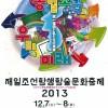 【행사안내】재일조선학생학술문화축제《통일조국과 우리의 미래》
