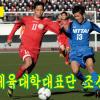 【동영상】일본체육대학대표단 조선방문(다이제스트판)