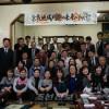 총련오까야마 구라시끼동포송년회, 서로 손잡고 화목한 동포사회를