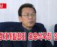 【동영상】조선경제개발협회 윤용석국장 인터뷰