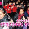 【동영상】설맞이공연에 참가하는 재일조선학생소년예술단 평양 도착