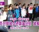 【동영상】〈2014년 설맞이모임〉재일조선학생소년예술단의 생활모습(2013.12.8〜12.10)