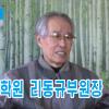 【동영상】체육과학원 리동규부원장 인터뷰