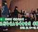【동영상】〈2014년 설맞이모임〉재일조선학생소년예술단의 생활모습(2013.12.11〜12.13 상)