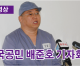 【동영상】미국공민 배준호 기자회견