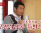 【동영상】오사까조고 투구부 오영길감독 특별강의