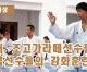 【동영상】조대, 조고가라떼선수들과 조국선수들의 강화훈련