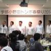 야마구찌 남부청상회가 주최한 동포행사/《우베오노다동포봄축제2014》