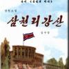 【기고】삼천리강산과 통일태양/김영일