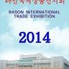 국내외기업들과의 무역거래 협조/제4차 라선국제상품전시회 8월에 진행