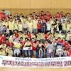 무지개회 전국교류모임2014/도꾜에 35가족, 250명이 집결