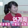 【동영상】〈인기처녀 1〉금릉운동관 스쿼쉬 서현아보급원