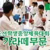 【동영상】재일조선학생중앙체육대회2014・가라떼부문