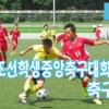 【동영상】재일조선학생중앙체육대회2014・축구부문(중급부, 고급부)